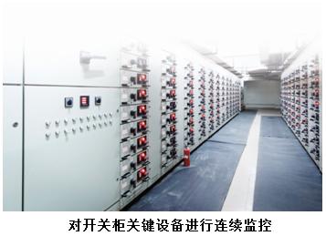 FLIR AX8对开关柜关键设备进行联系监控