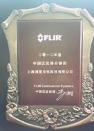 谱盟光电FLIR 2012年度最佳经销商