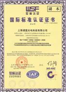 谱盟光电ISO9001认证