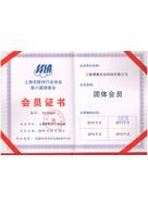 软件行业会员证书