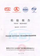 红外热成像产品检验报告