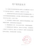 芜湖供电公司使用意见书