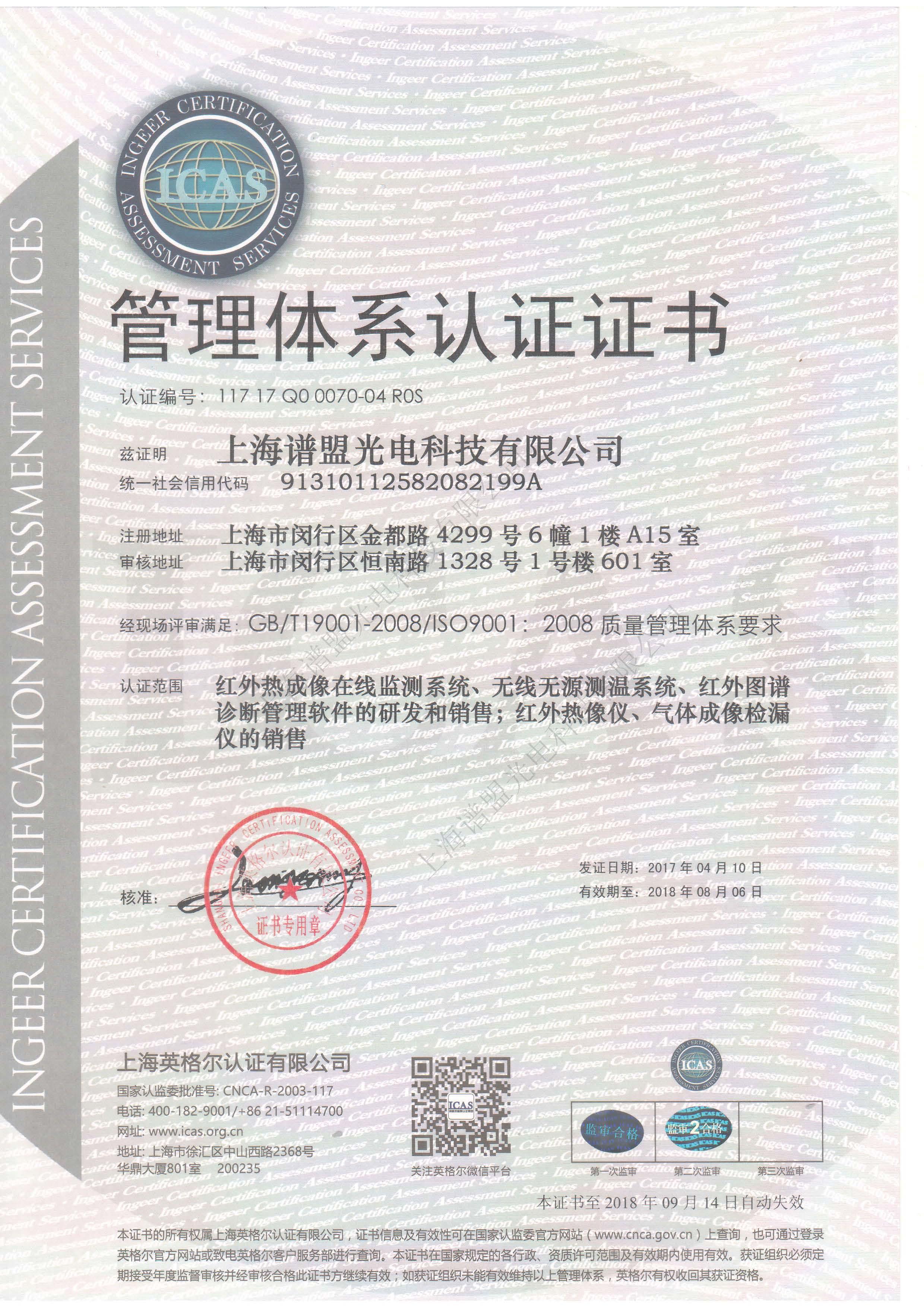2017年ISO年审