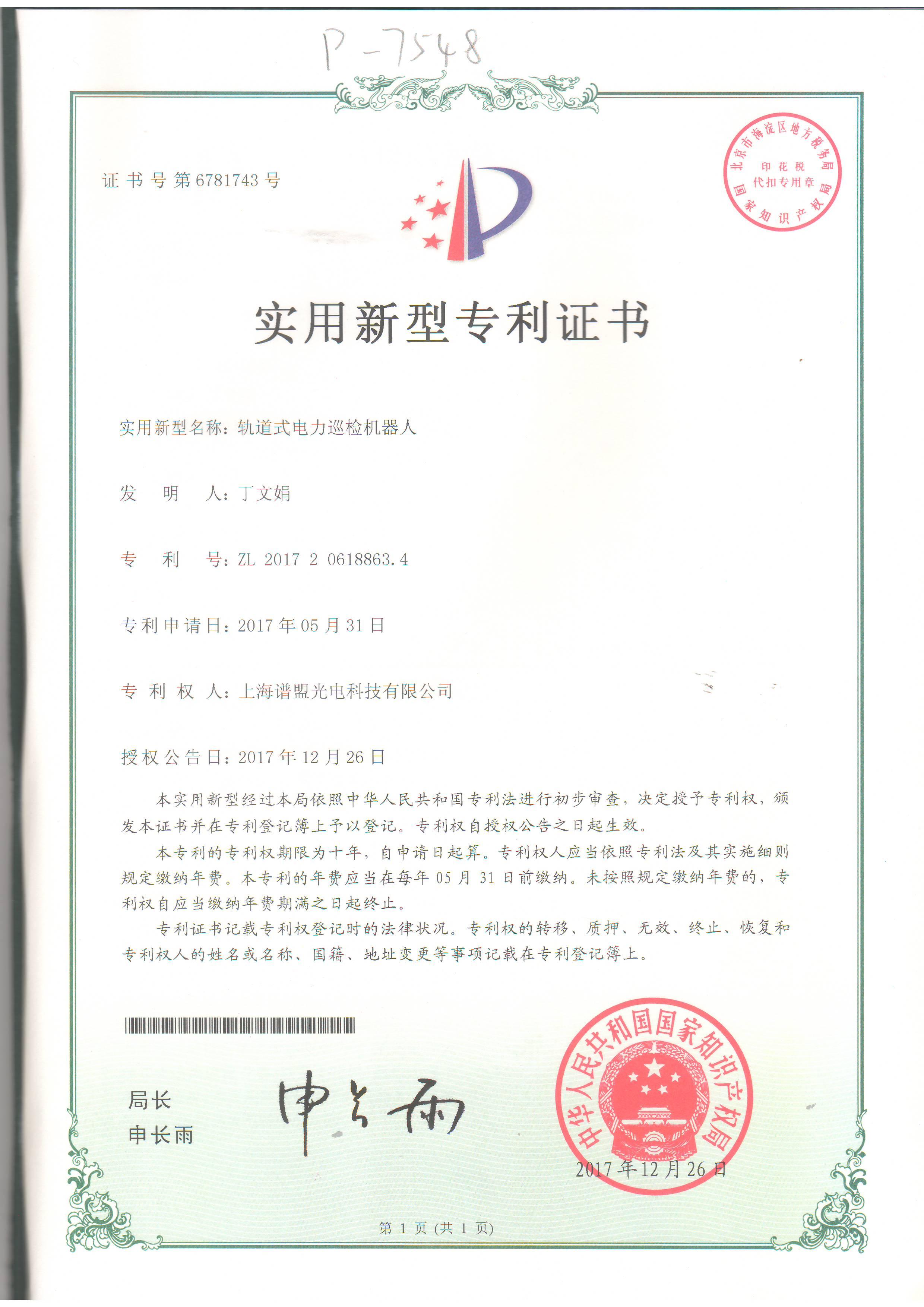 轨道机器人专利证书