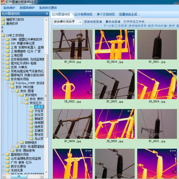 红外图谱分析管理软件