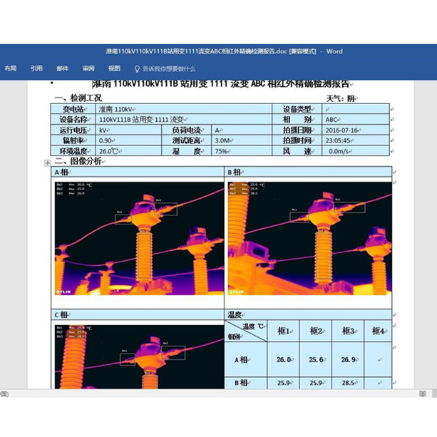 电力红外检测热图谱报告自动化生成软件